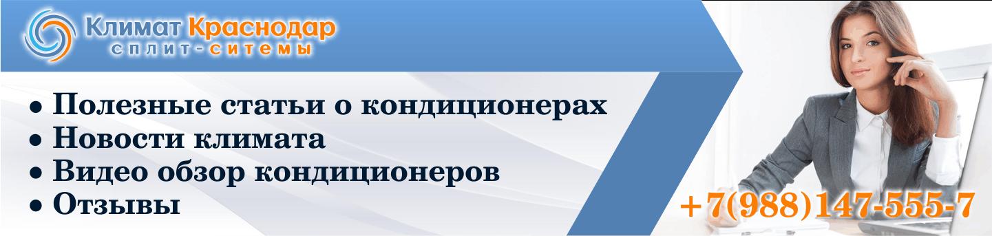 Установка кондиционеров в Краснодаре видео установка кондиционера чехов цена
